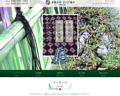 nakaya-ueki-homepage-create-case-top.jpg