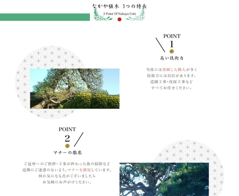 nakaya-ueki-homepage-create-case2.jpg