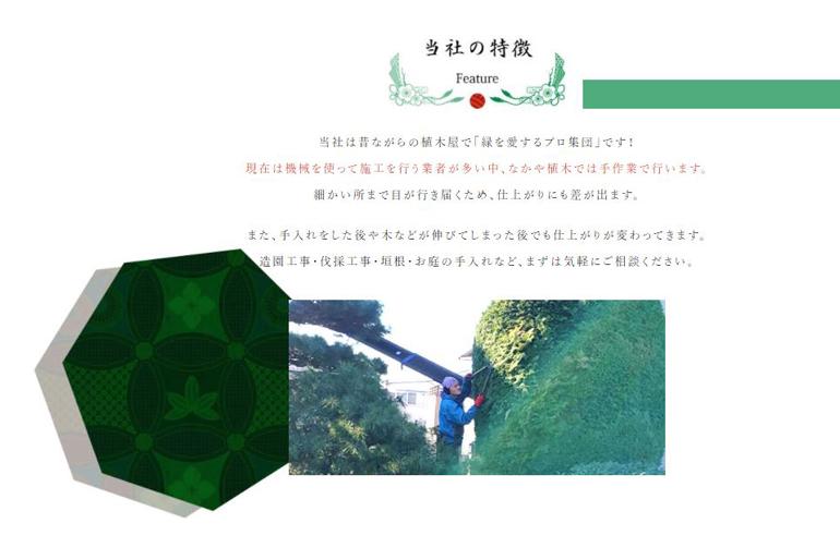 nakaya-ueki-homepage-create-case3.jpg