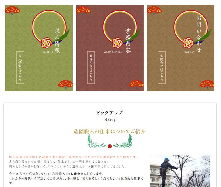nakaya-ueki-homepage-create-case5.jpg
