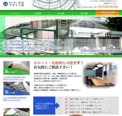 naoto-kougyo-website-case-top.jpg