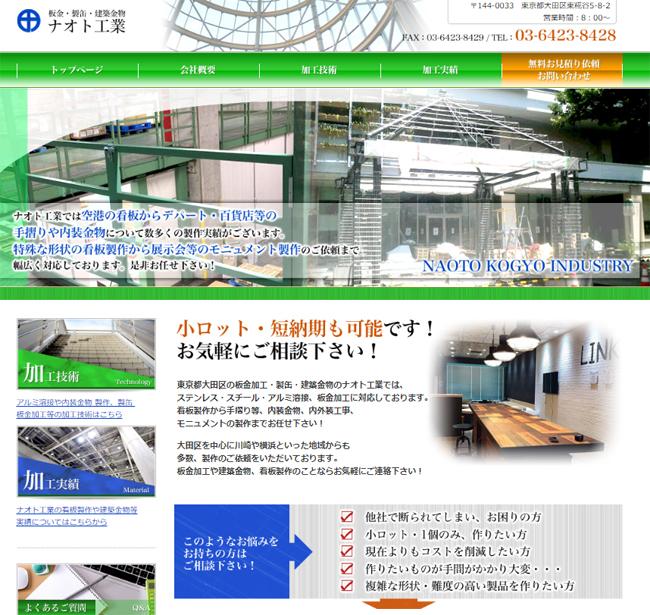 naoto-kougyo-website-case.jpg