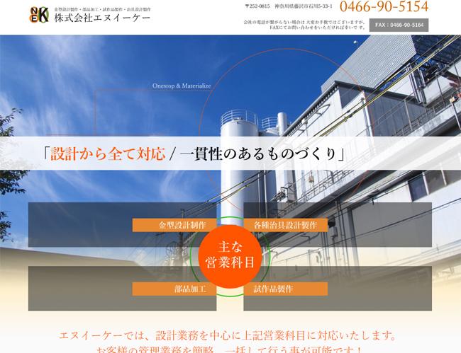 nek-website-lp-create-case.jpg