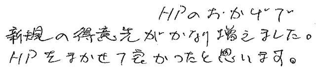 newvoice_machiya web site.jpg