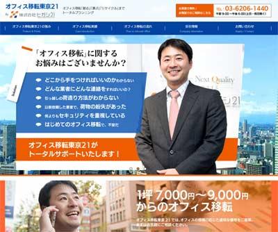 office-iten-tokyo21-top.jpg