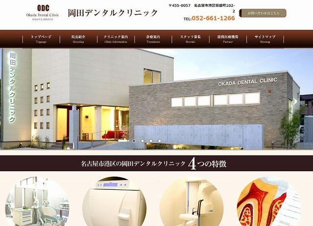 okada dental clinic web create case.jpg