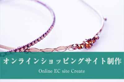online-shop-site-top.jpg