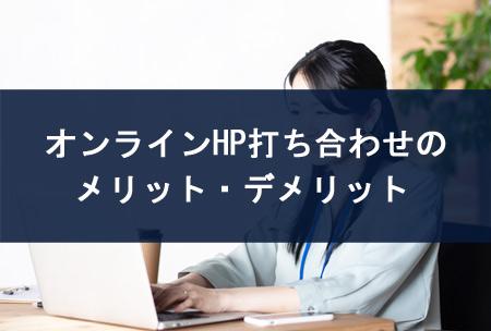 online-web-create-meeting-top.jpg