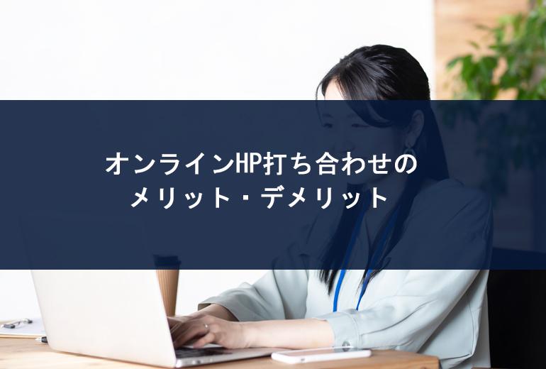 online-web-create-meeting.jpg
