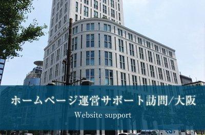 oosaka-support-web-top.jpg