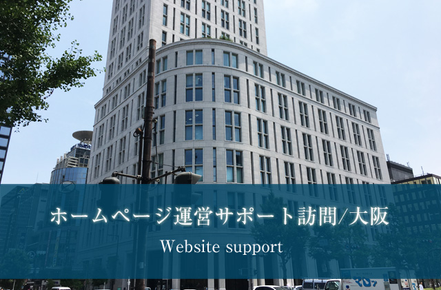 oosaka-support-web.jpg