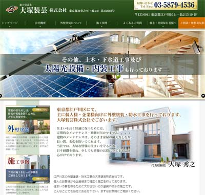ootuka-sougei-homepage-top.jpg