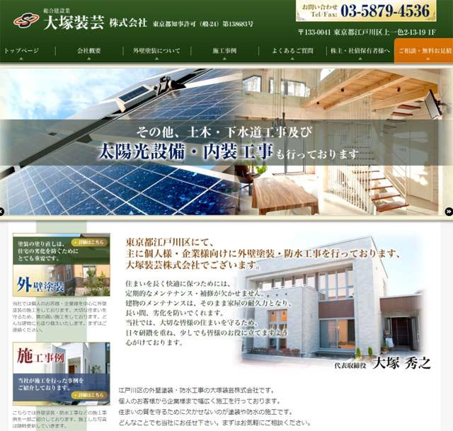 ootuka-sougei-homepage.jpg