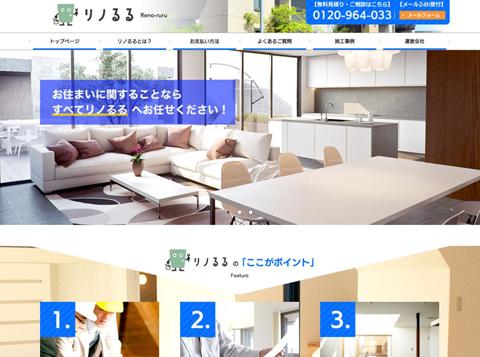 reno-ruru-hp-create-case-top.jpg