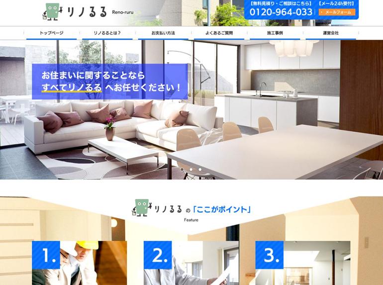 reno-ruru-hp-create-case.jpg