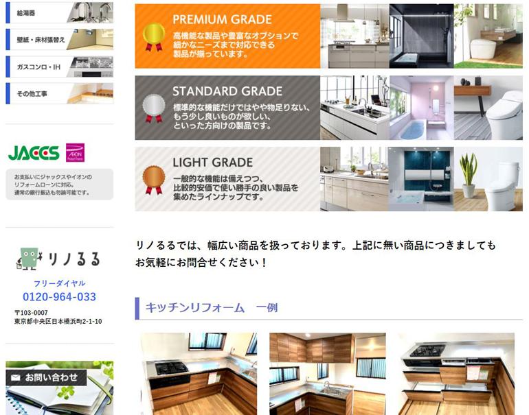 reno-ruru-hp-create-case4.JPG