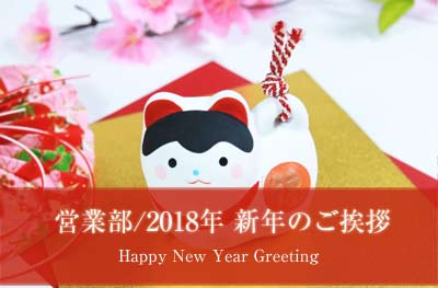 sales-greeting2018-top.jpg