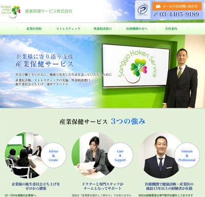 sangyou-hoken-homepage-top.jpg