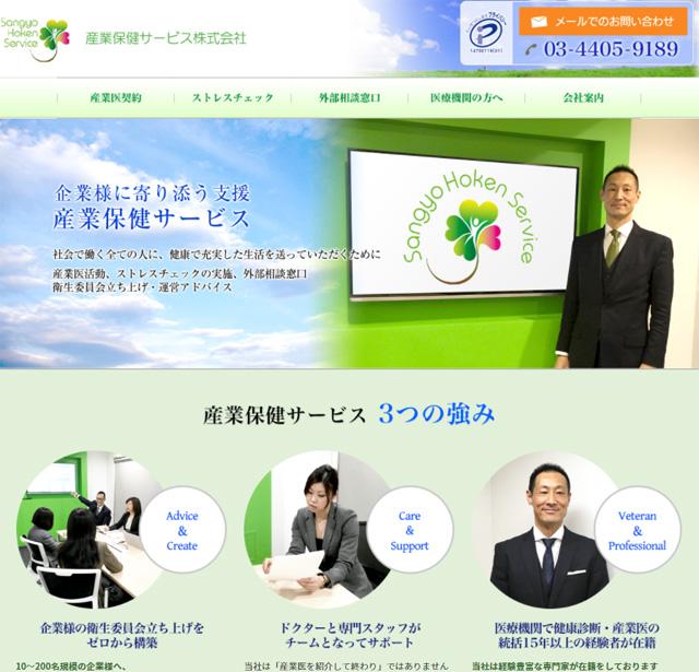 sangyou-hoken-homepage.jpg