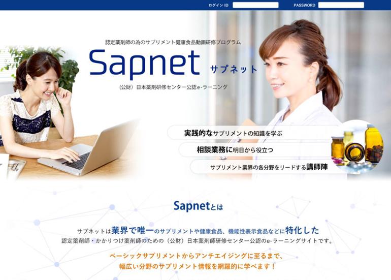 sapnet-homepage-create.jpg