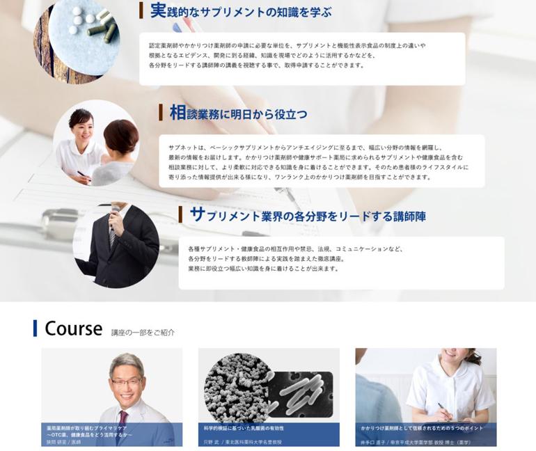 sapnet-homepage-create2.jpg
