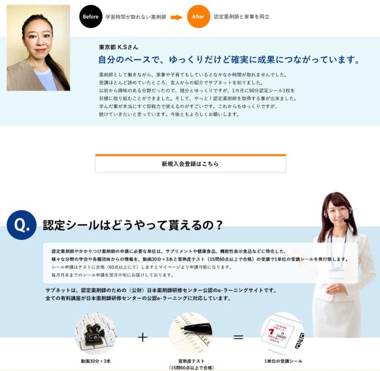 sapnet-homepage-create4.jpg