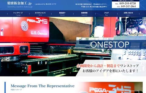 seimitsu-bankin-kakou-web-create-top.jpg