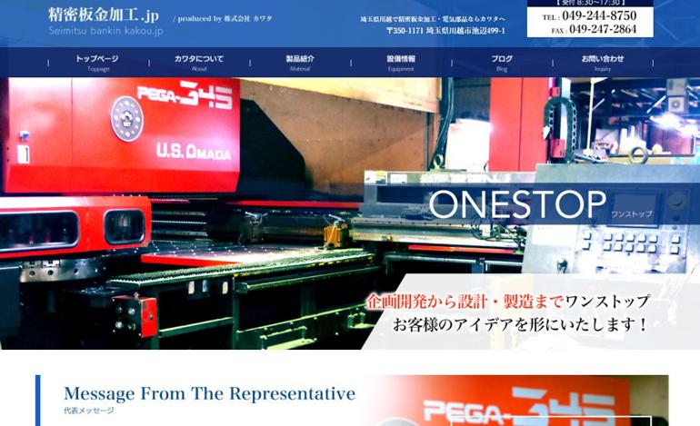 seimitsu-bankin-kakou-web-create.jpg