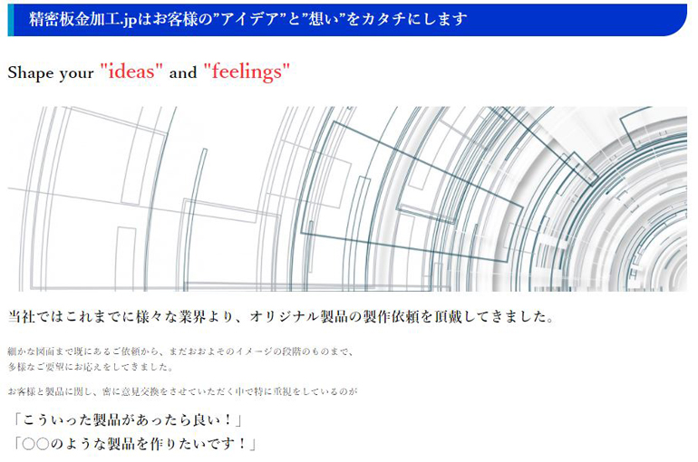 seimitsu-bankin-kakou-web-create9.jpg