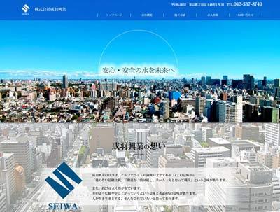 seiwa-kougyou-website-case-main.jpg