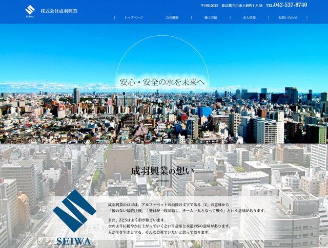 seiwa-kougyou-website-case.jpg