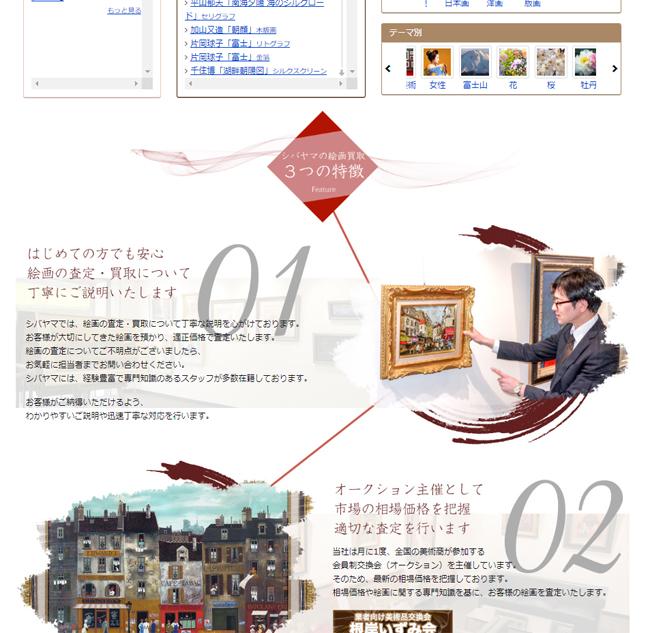 shibayama-contents.jpg