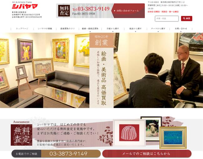 shibayama-design.jpg