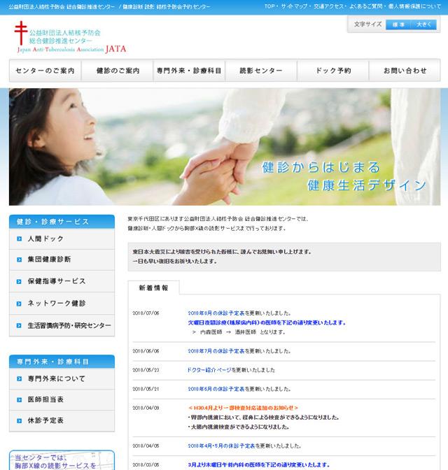 sougou-kenshin-suishin-center-web-create2.jpg