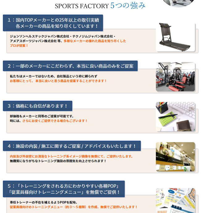 sports-factory-homepage-contents.jpg