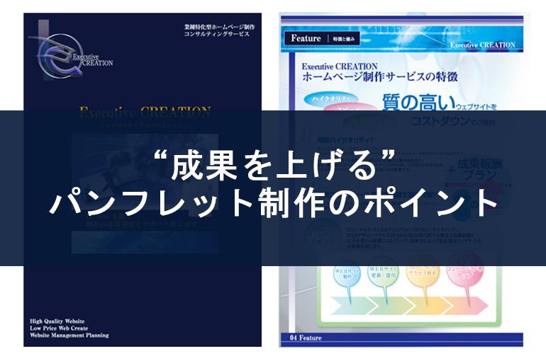 success-of-homepage-create0520-1.jpg