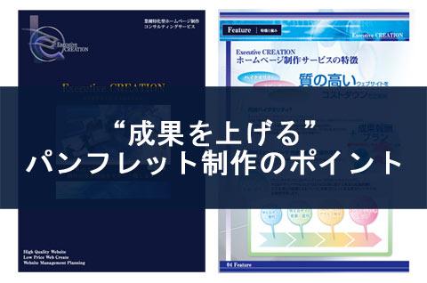 success-of-homepage-create0520-1top.jpg