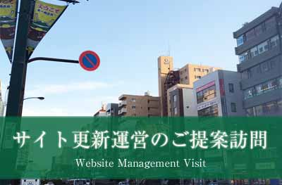 sugamo-web-visit-top.jpg