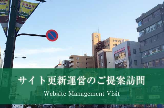 sugamo-web-visit.jpg