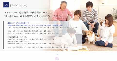 suiren-homepage-create-case-TOP2.jpg