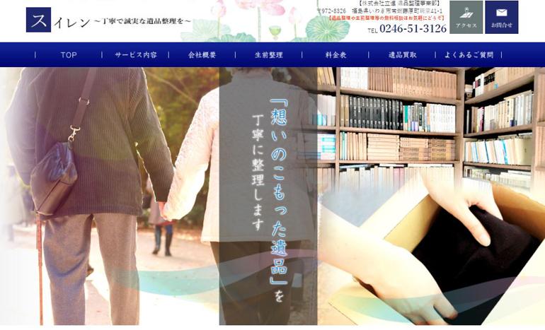 suiren-homepage-create-case1.jpg