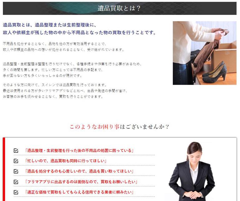 suiren-homepage-create-case3.jpg