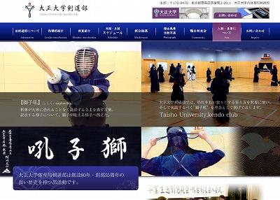 taisho daigaku kendou web top.jpg