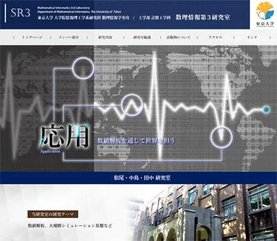 tokyo-university-homepage-create-top.jpg