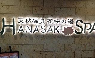 top hanasaki1.jpg