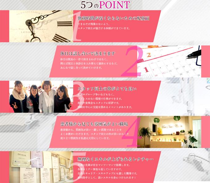 torii-recruit-hp2.jpg
