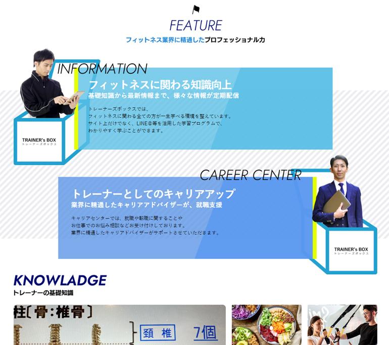 trainers-box-homepage-create-case2.jpg