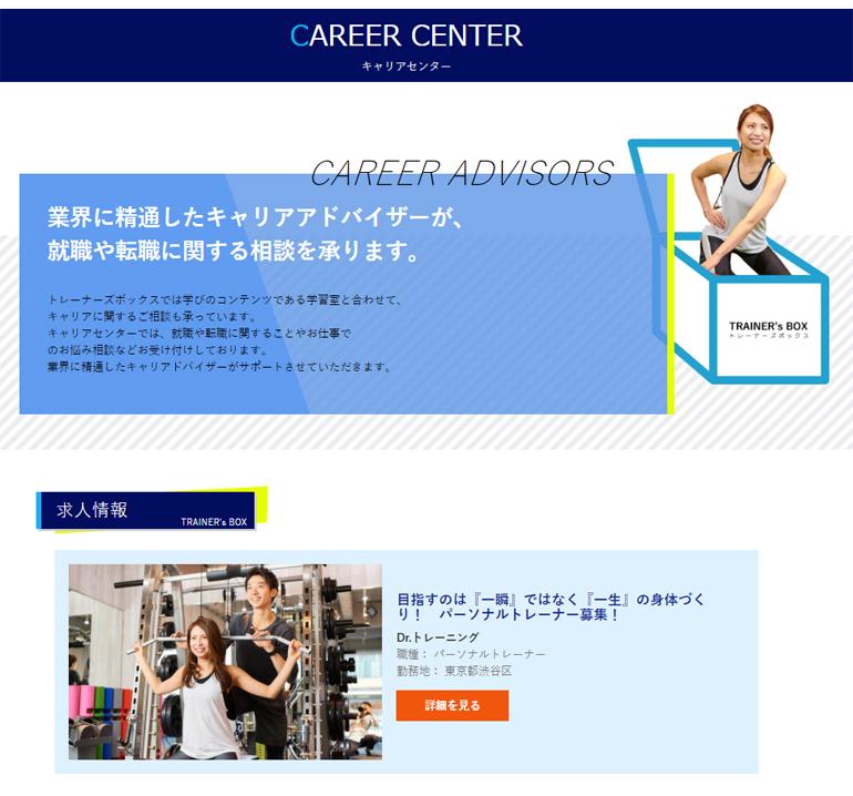 trainers-box-homepage-create-case4.jpg