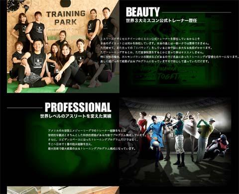 training-park-photo-top.jpg
