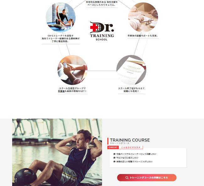 training-scool-contents.jpg